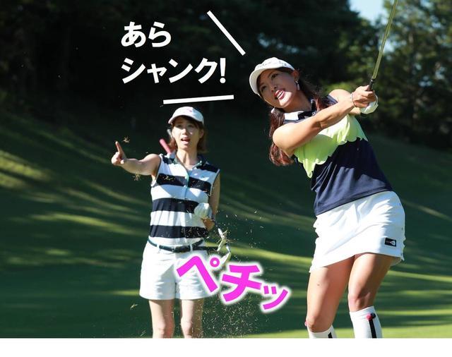 画像: (右)ゴルル会員番号52 須貝香菜美 (左)ゴルル会員番号24 小澤美奈瀬