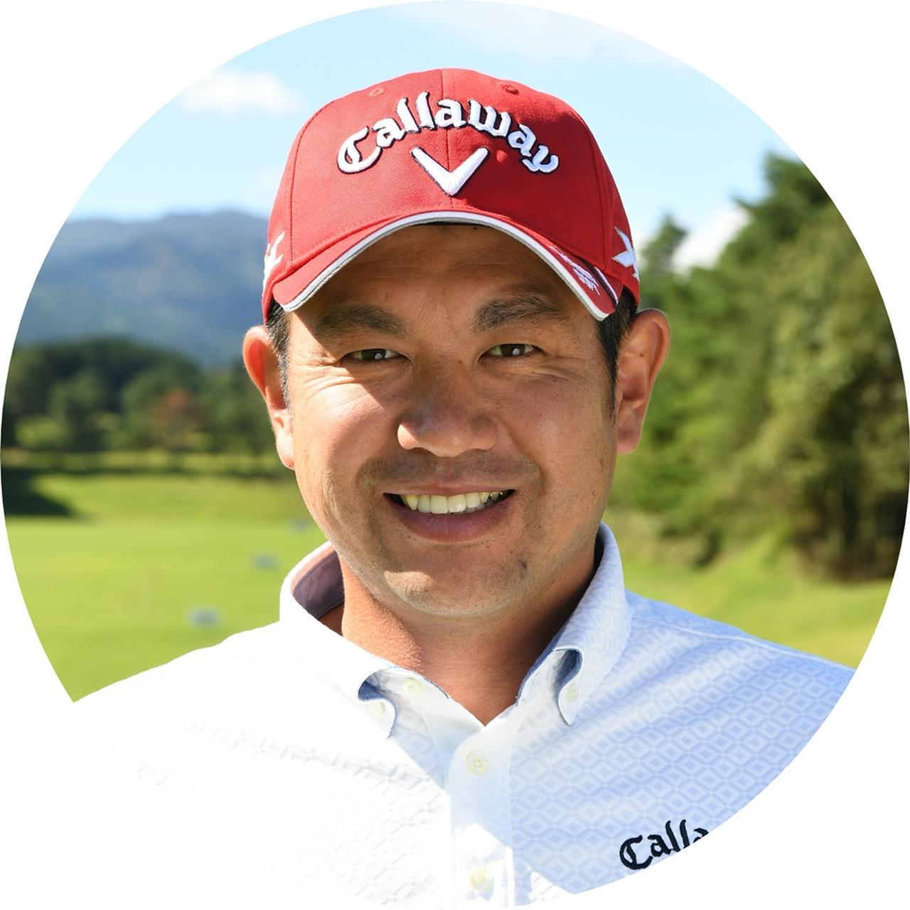 画像: 【解説】米田貴プロ よねだたかし。1977年生まれ。ETGA愛知校のチーフインストラクターとしてプロ、アマ問わずレッスンを行う