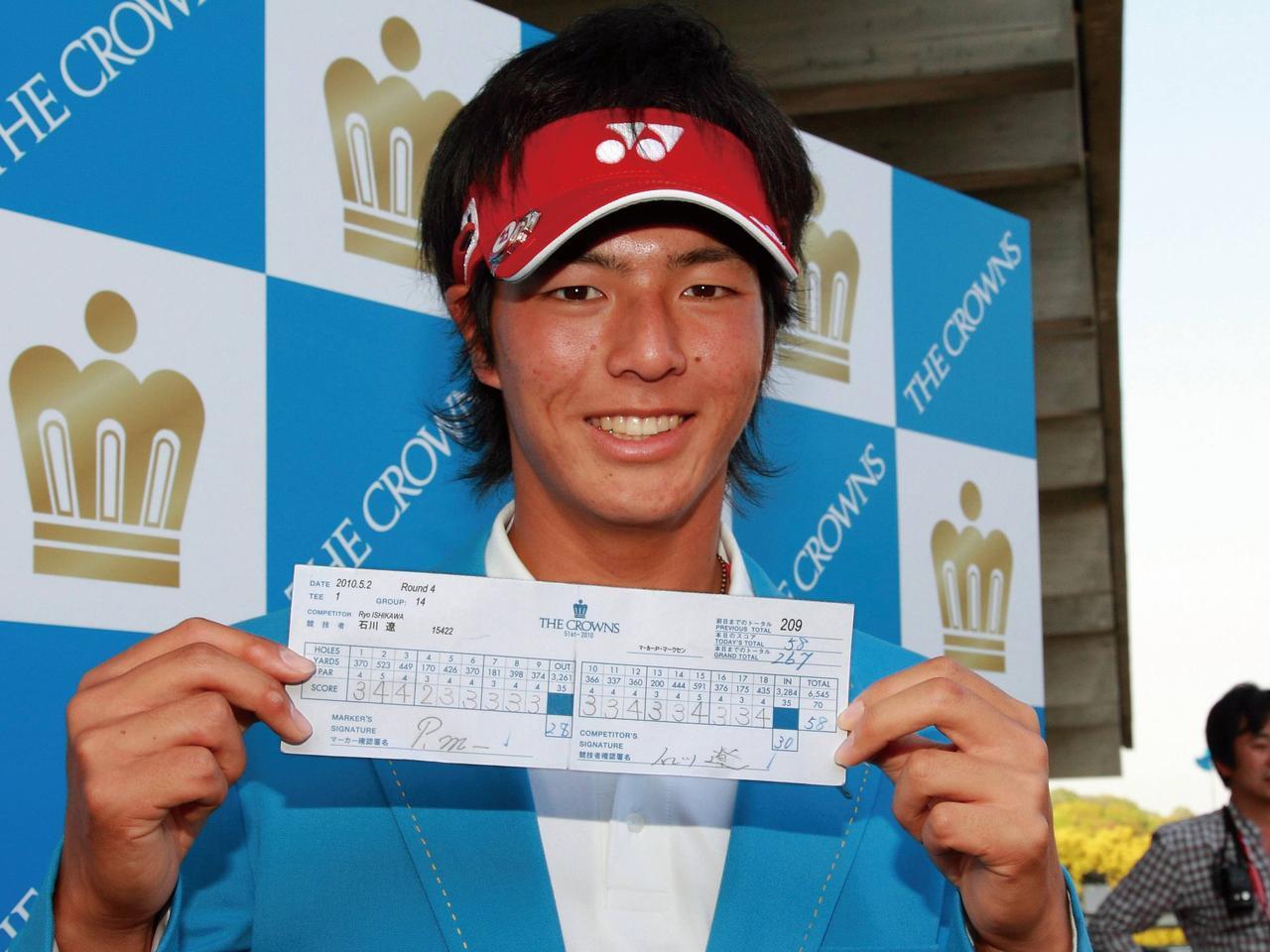 画像: 石川遼が12アンダー(パー72)を記録したのが、日本一古いスポンサー競技中日クラウンズ