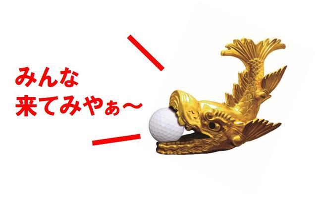 画像: 転勤族に朗報! ゴルファーズ天国 東海エリアの ゴルフ都市伝説