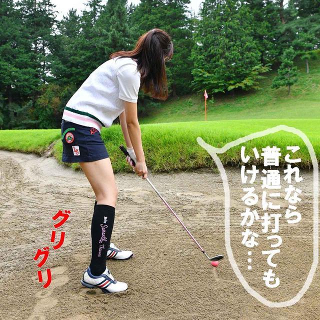画像2: 【ルール】バンカー内で、打つ前に足跡を埋めた。それっていいの?
