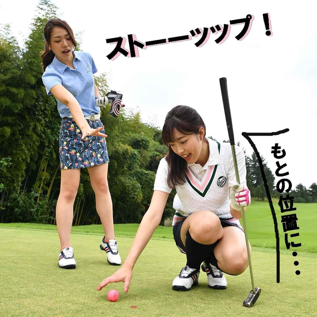 画像3: 【ルール】グリーン上でマーカーを拾う前に球が動いた!「そのまま打つ」「 元に戻す」どこから打つのが正しいの?
