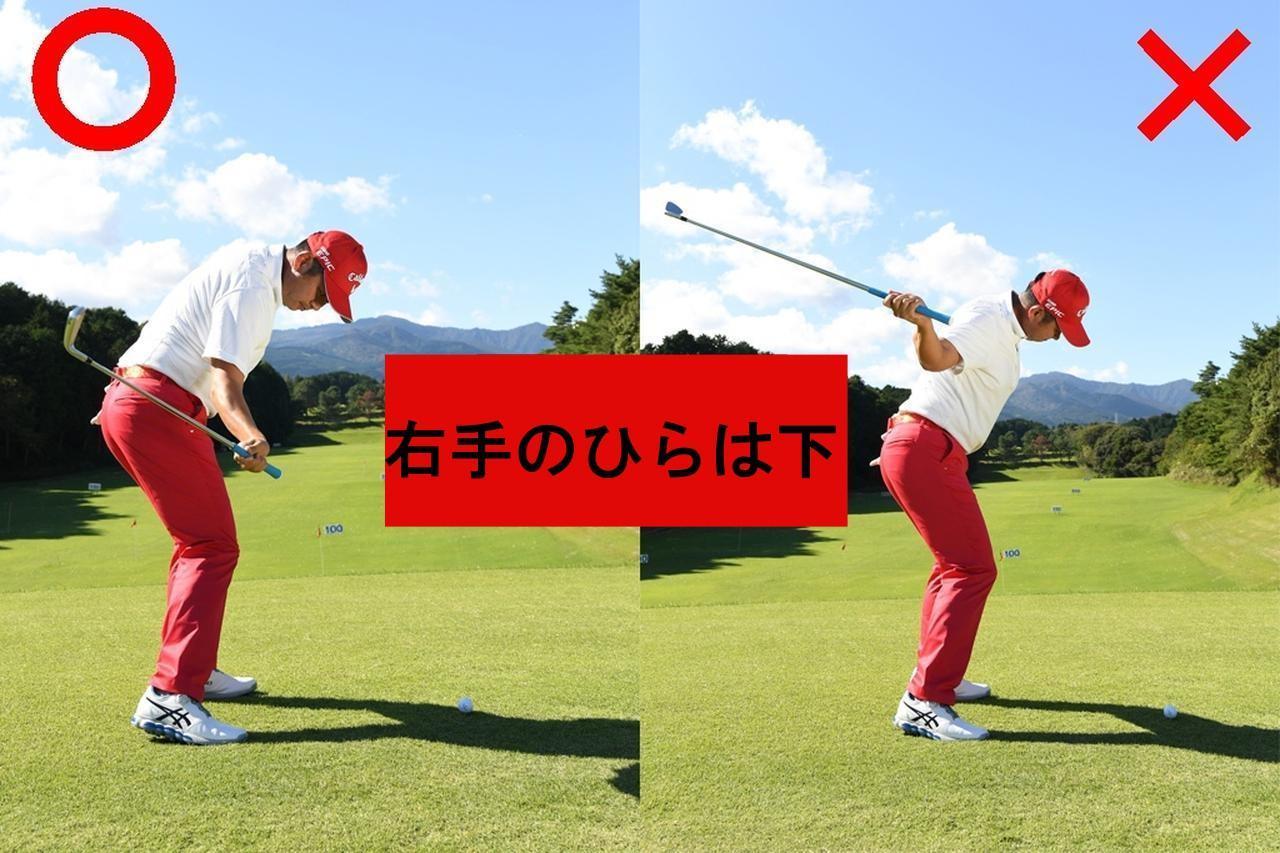 画像: 「右手はとても器用に動かせます。スウィングにおいては方向性をつかさどり、フェース面の向きは右手のひらとリンクしています。振り遅れなどの現象も実は右手が遅れてくることで起こるのです」