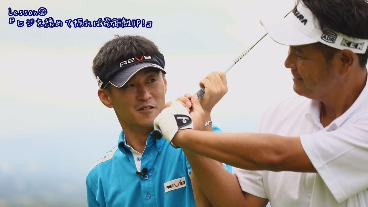 画像: ②「ひじを緩めて打てばドライバー飛距離UP!」今泉健太郎の『ビッグボールテクノロジー』 www.youtube.com