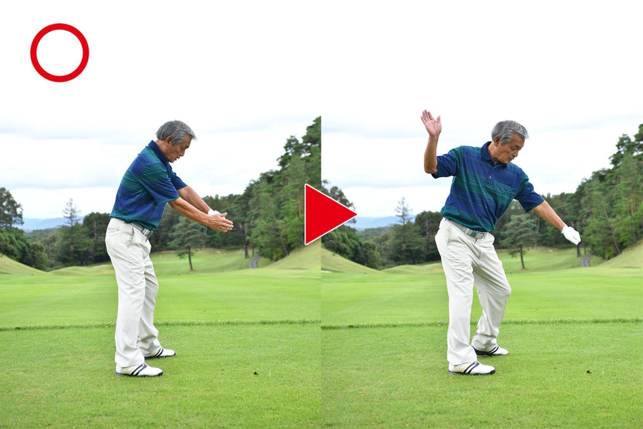 画像: 「ただ左手を叩くことだけに集中して右手を上げると、その人にとって、いちばんいい位置に自然と上がる。その右手がトップの位置。右手から力を抜けば、上にも下にも外れない位置に上がるはず」(高松)