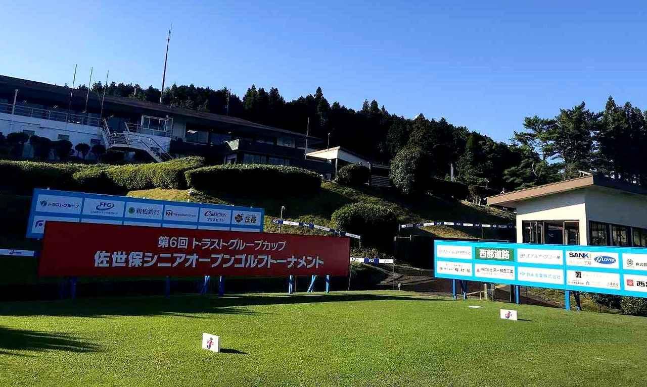 画像: PGA会長の倉本昌弘プロ、井戸木鴻樹プロ、川岸良兼プロ、田村尚之プロなど錚々たるメンバーの116人が出場