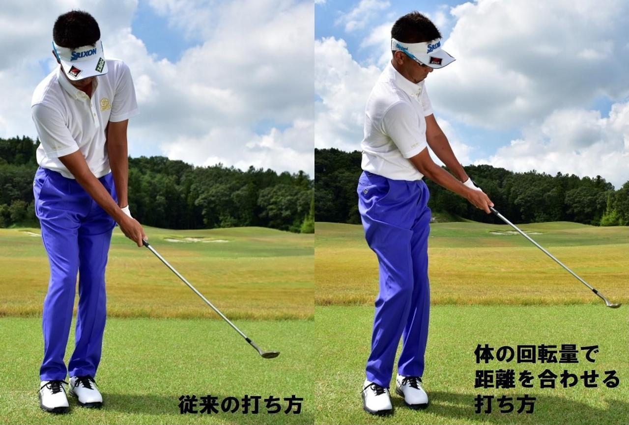 画像: 左が従来のアプローチ。右が回転量で距離を合わせるアプローチ(星野)