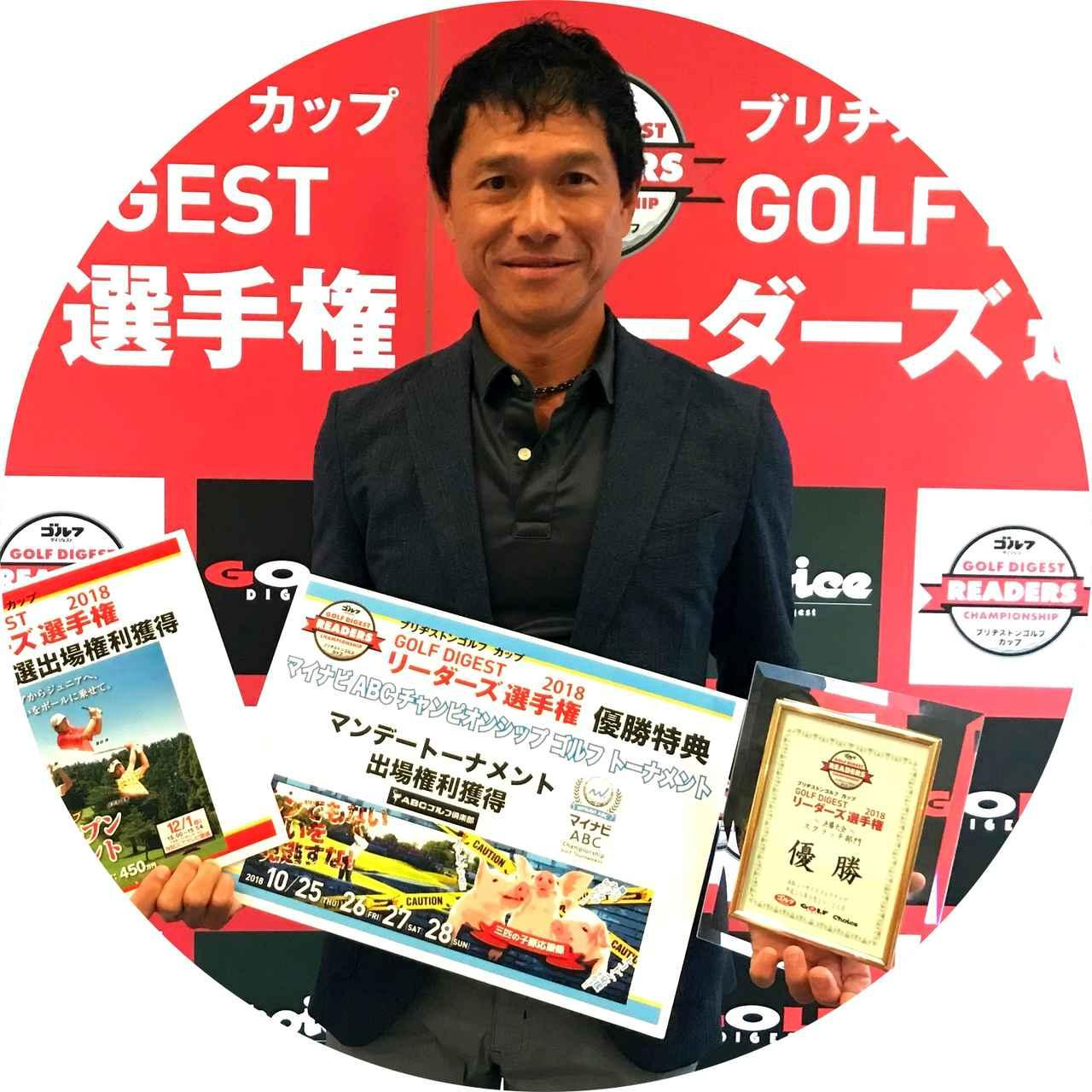 画像: 関東予選の上位ポイントランクにより、浜松シーサイドGCでの決勝に出場した福井浩之さん。2日間156ストロークでの優勝でした