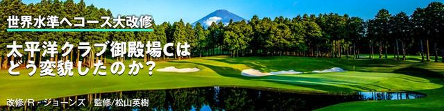 画像: 関連記事はこちらから golfdigest-play.jp