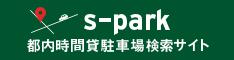 画像: www.s-park.jp