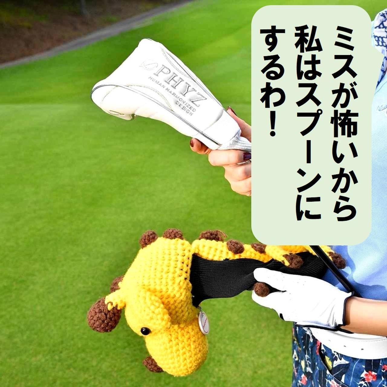 画像2: 【ルール】同伴者が打つ前に自分の使うクラブを伝えた。これってアドバイスになる?