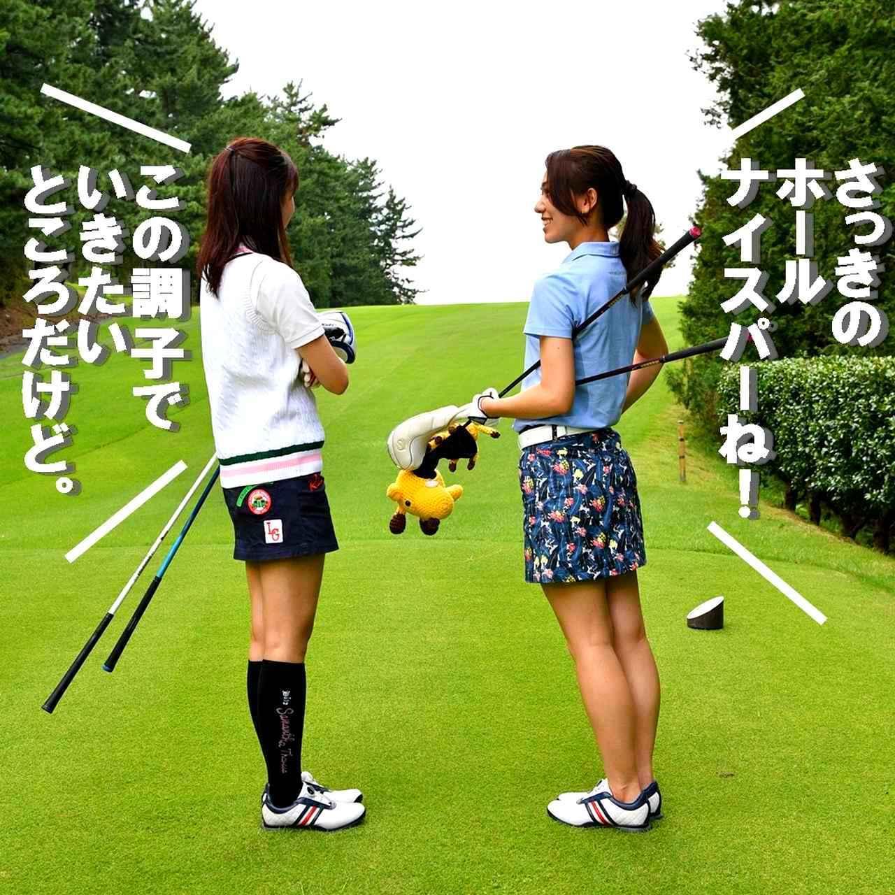 画像1: 【ルール】同伴者が打つ前に自分の使うクラブを伝えた。これってアドバイスになる?