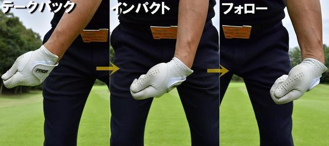 画像: インパクトに向かって左手首を手のひら側に折り曲げるのが「掌屈」だ