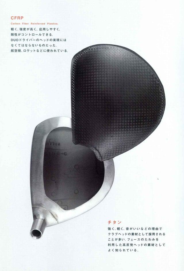 画像: 発売当時のカタログ。ボディには「強く、軽く、剛性の高い」チタンを採用。クラウンには「軽量で強度が高く、加工しやすく、復元力のある素材」が求められカーボンに白羽の矢がたった