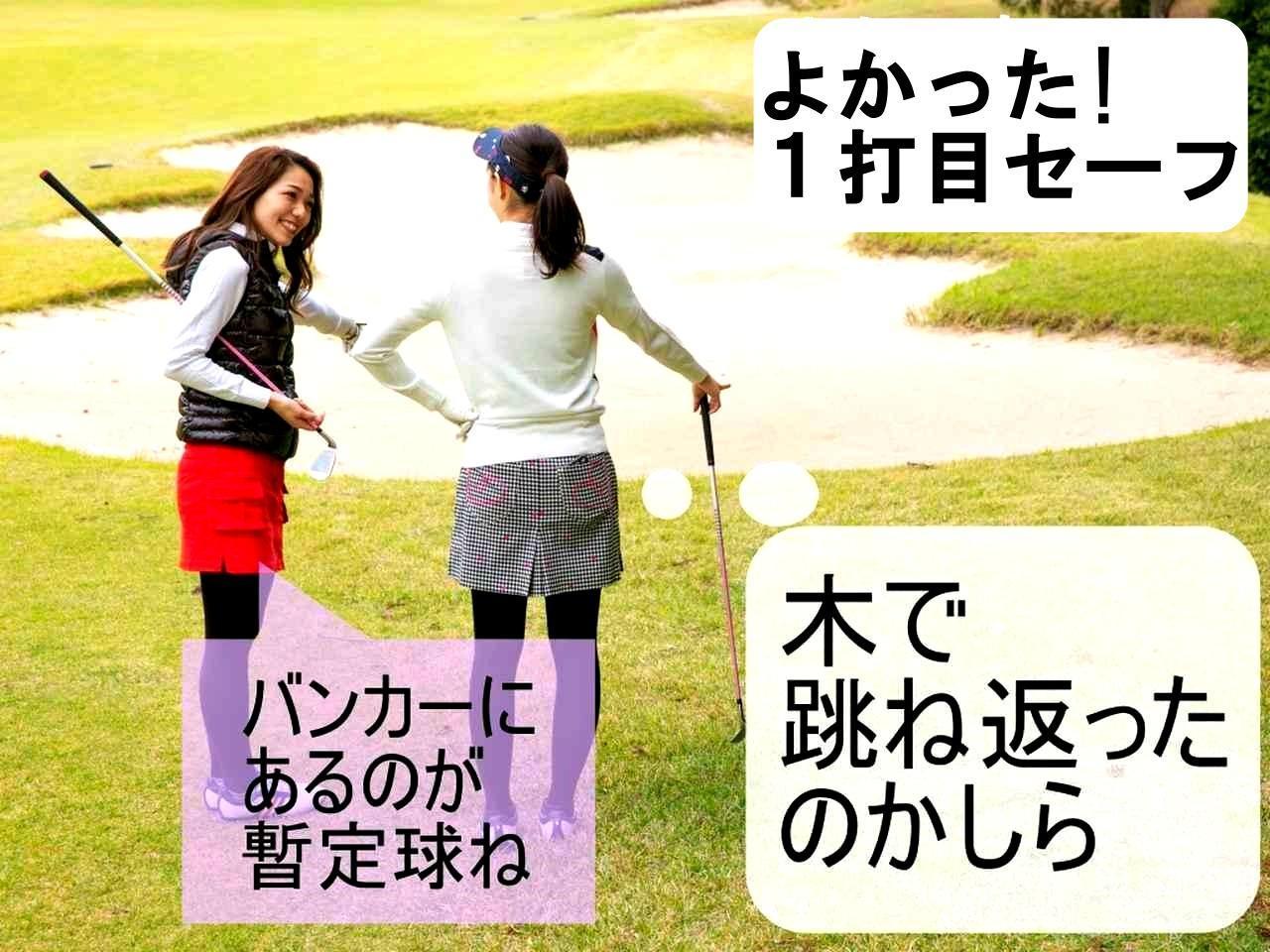 画像1: 【ルール】プレーの線上の足跡をならすのは、セーフ? それともペナルティ?