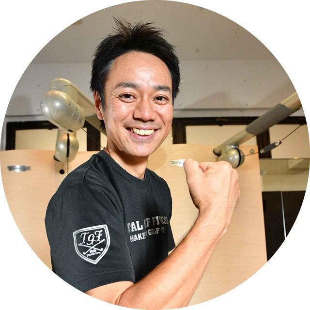 画像: 【指導】菅原賢(ボディトレーナー) 東京四谷の「トータルゴルフフィットネス」代表。トッププロゴルファーからアマチュアまで多くの体づくりをサポート