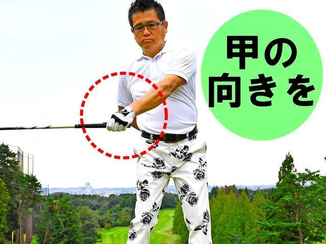 画像: 左手甲の向きはフェースの向きと同じ