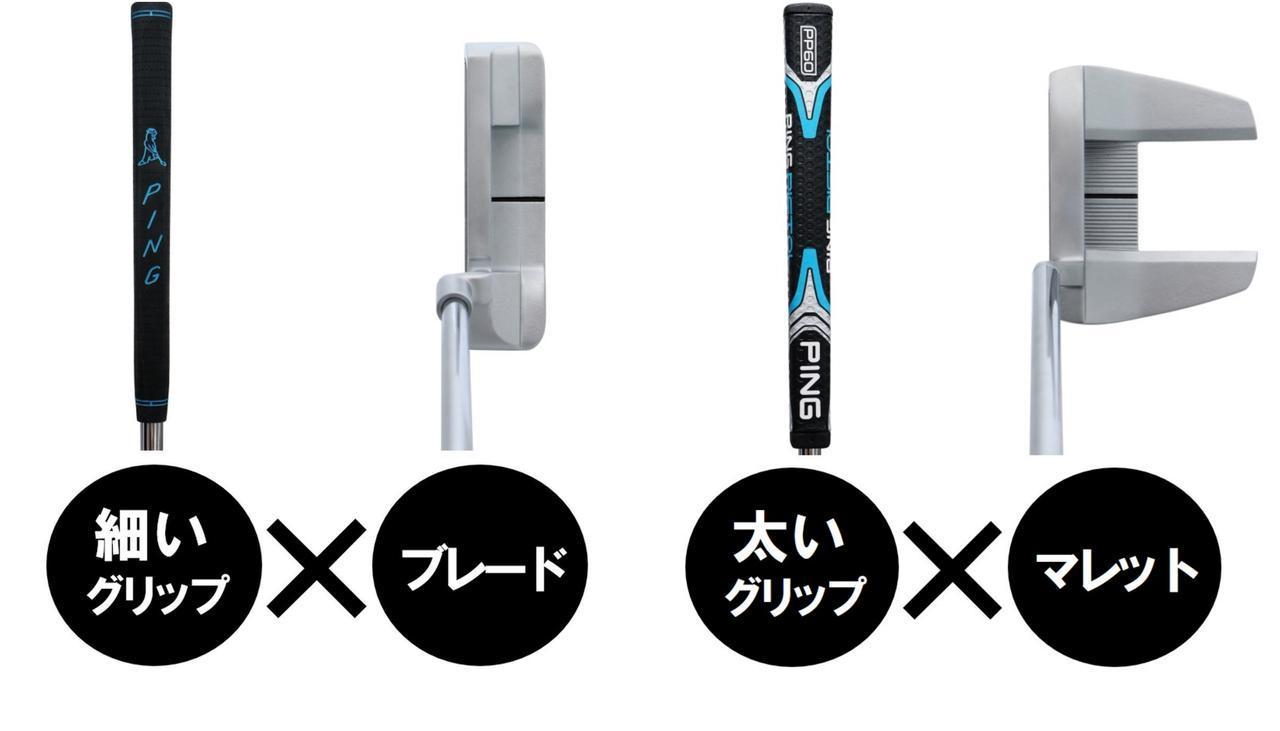 画像: (左)繊細なヘッドとグリップを組み合わせたフィーリング優先のセッティング。ロングパットに強い。 (右)ストレート軌道のストロークに最適な組み合わせ。方向性重視でオートマックに打てる。ショートパットに強い。