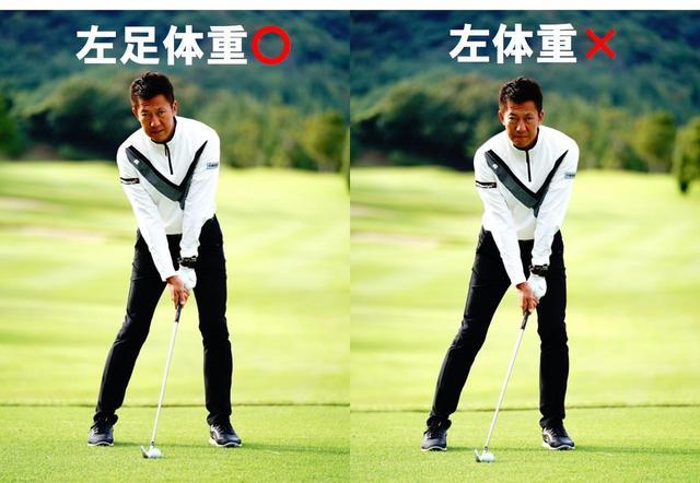 画像: 【注意】 「左体重と左体重は違います。体重は左ですが上半身すべてを左にかけてはいけません。スウェイの原因になります」
