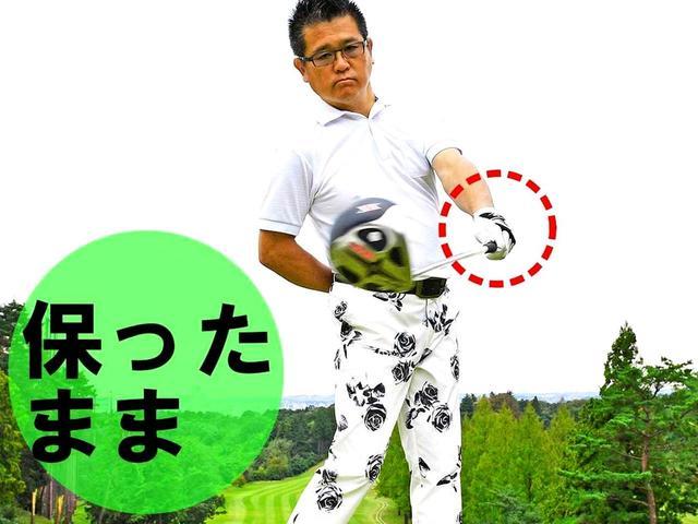 画像: うちわと同じように左手甲の向きを変えずに振れば、フェースもスクェアに