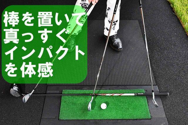 画像: 棒(写真ではクラブ)が邪魔でインから下ろしにくい。「左手甲の向きと左への踏み込みを意識して、ゆっくり素振りをすることから」