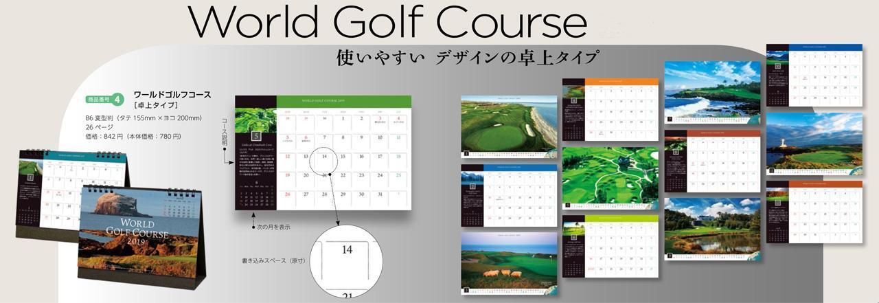 画像: 会社のデスクに大人気。「ワールドゴルフコースカレンダー卓上版」