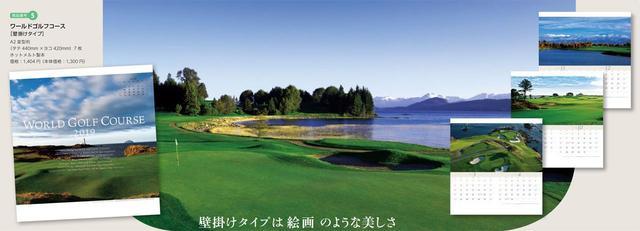 画像: ワールドゴルフコースカレンダー 世界の美しいコースをお部屋に