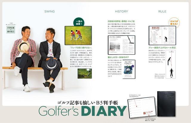 画像: 「ゴルファーズダイアリー2019」ゴルファー必携のビジネス手帳。芹澤信雄プロと藤田寛之プロの師弟レッスンとともに!