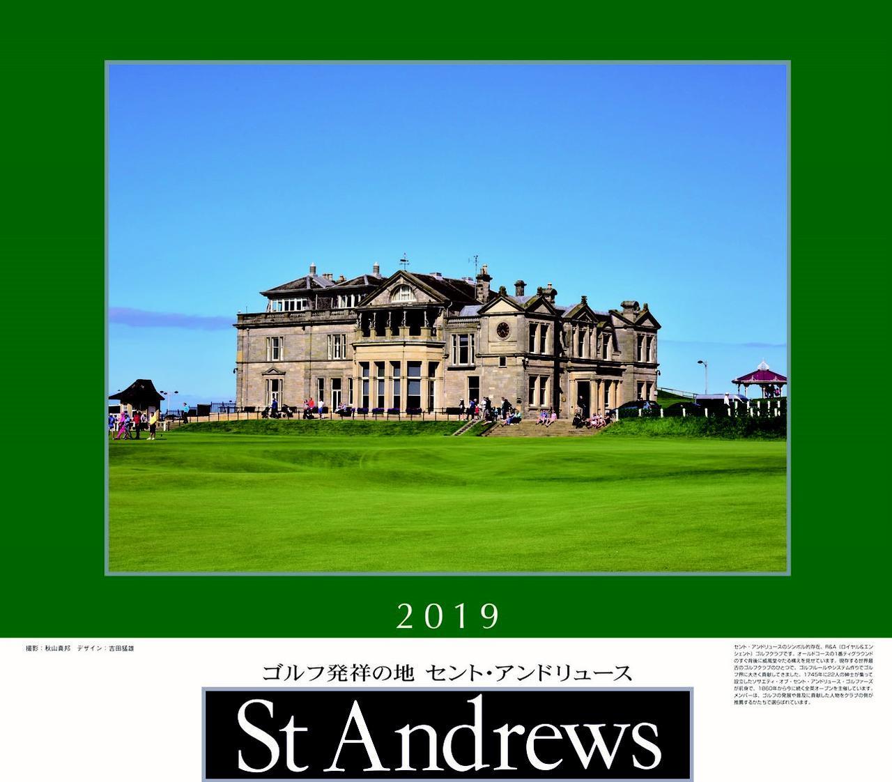 画像: ゴルフの聖地「セント・アンドリュース公認カレンダー2019」(撮影 秋山真邦)
