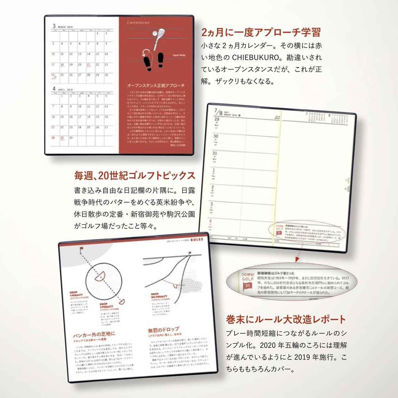 画像2: 「ゴルファーズ ポケットダイアリー2019」ポケットサイズのビジネス手帳