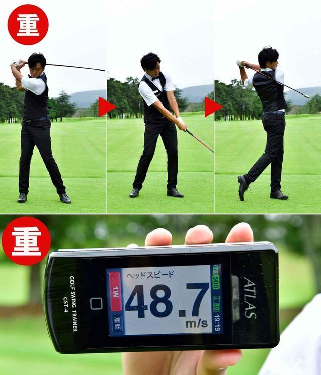 画像9: 【練習器具】プロが試したら、ヘッドスピード2m/sアップ。重さ違いの3本の棒「スーパースピードゴルフ」。ミケルソンも松山英樹も練習に取り入れている