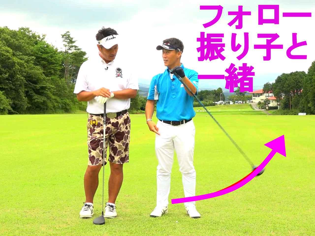 画像2: 【今泉健太郎の400ヤード理論vol.④】飛距離を伸ばすのに大きなフォロースルーは要りません。元プロ野球選手、鈴木健さんが入門。ゴルフダイジェスト動画