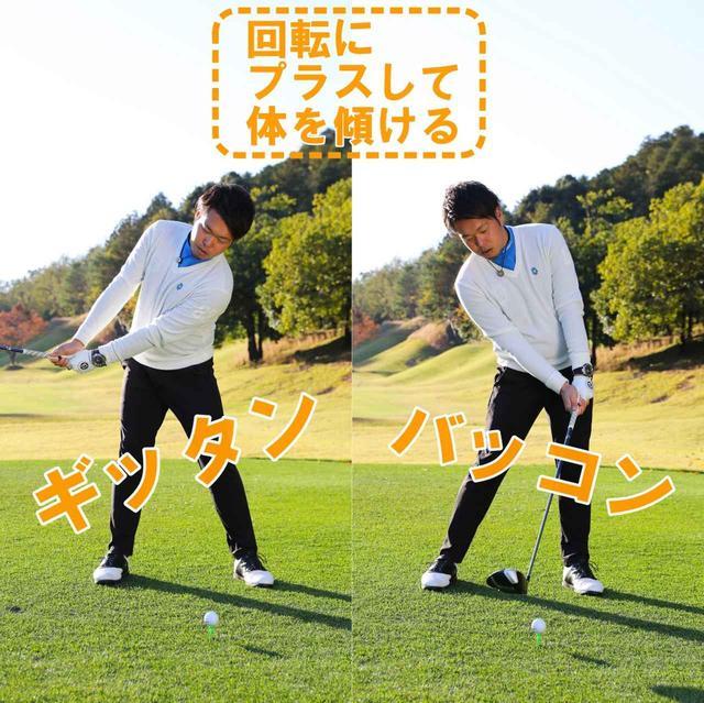 画像: 横の回転だけだと体と手の動きがバラバラになりやすい。ギッタンバッコンだけでも横の回転だけでもダメ。両方をミックスさせることがポイント