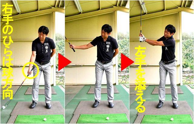 画像: 【ドリル】右手1本で上げ、左手を添えてトップへ