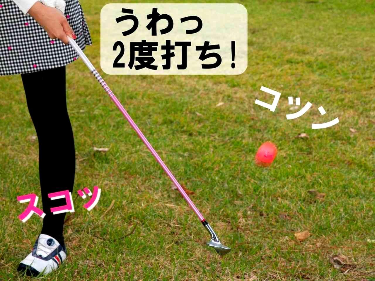 画像2: 【ルール】2度打ちした球が体にも当たった! これって何打罰になる?