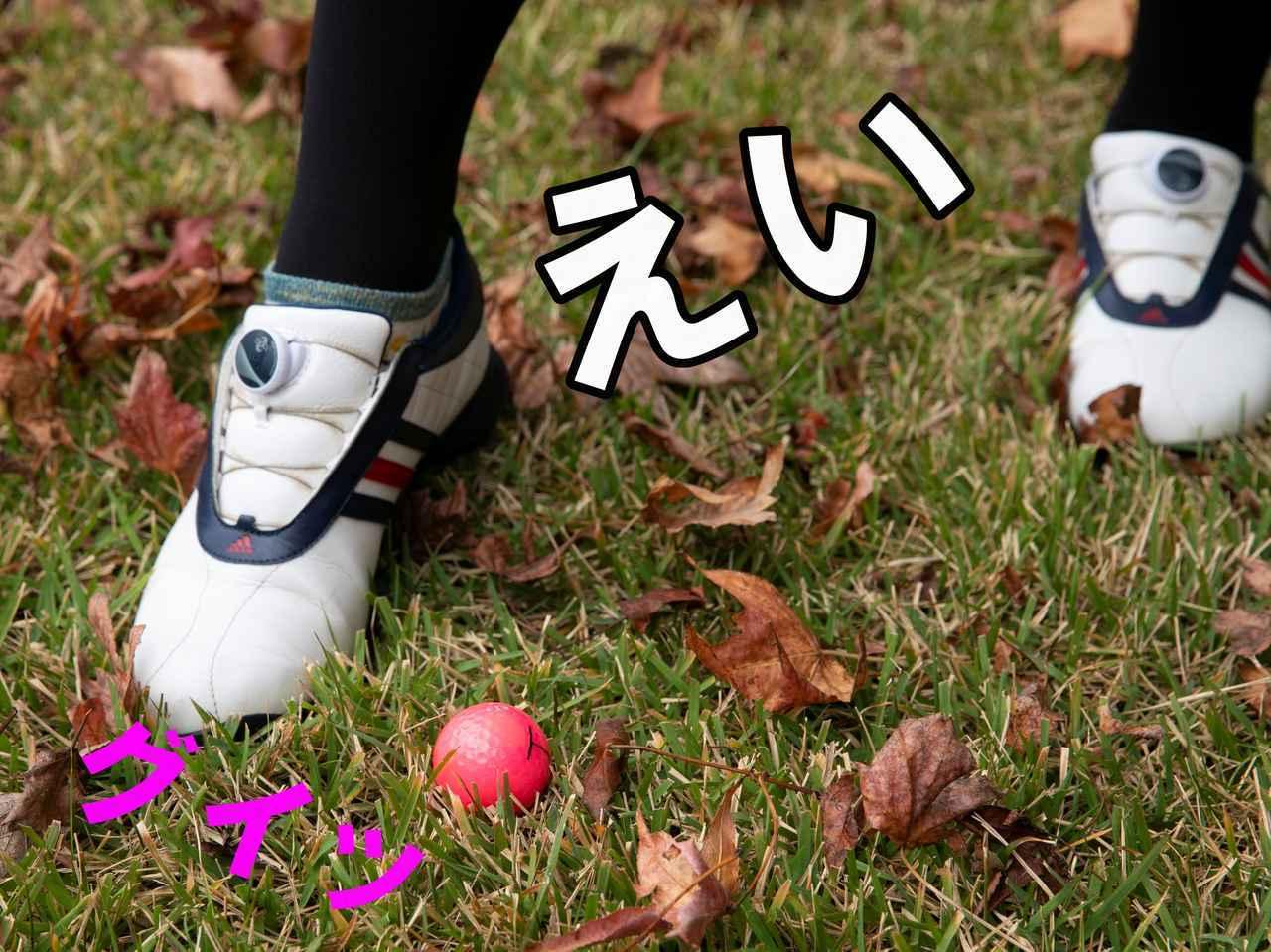 画像2: 【ルール】ボールの手前の地面を踏んだけど、これってペナルティあり?