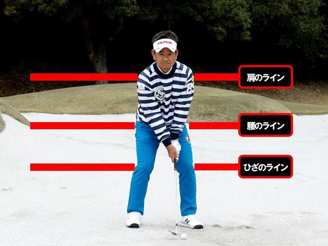 画像: 「肩・腰・ひざが水平になるようにセットアップ。この角度がズレているとダウンブローやアッパーブローに入りやすくなります」