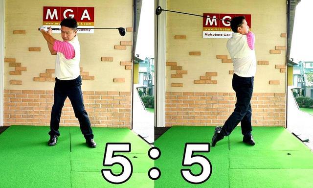画像: 「ちなみに、これが通常の5:5のスウィングです。比べると違いがわかるはずです」