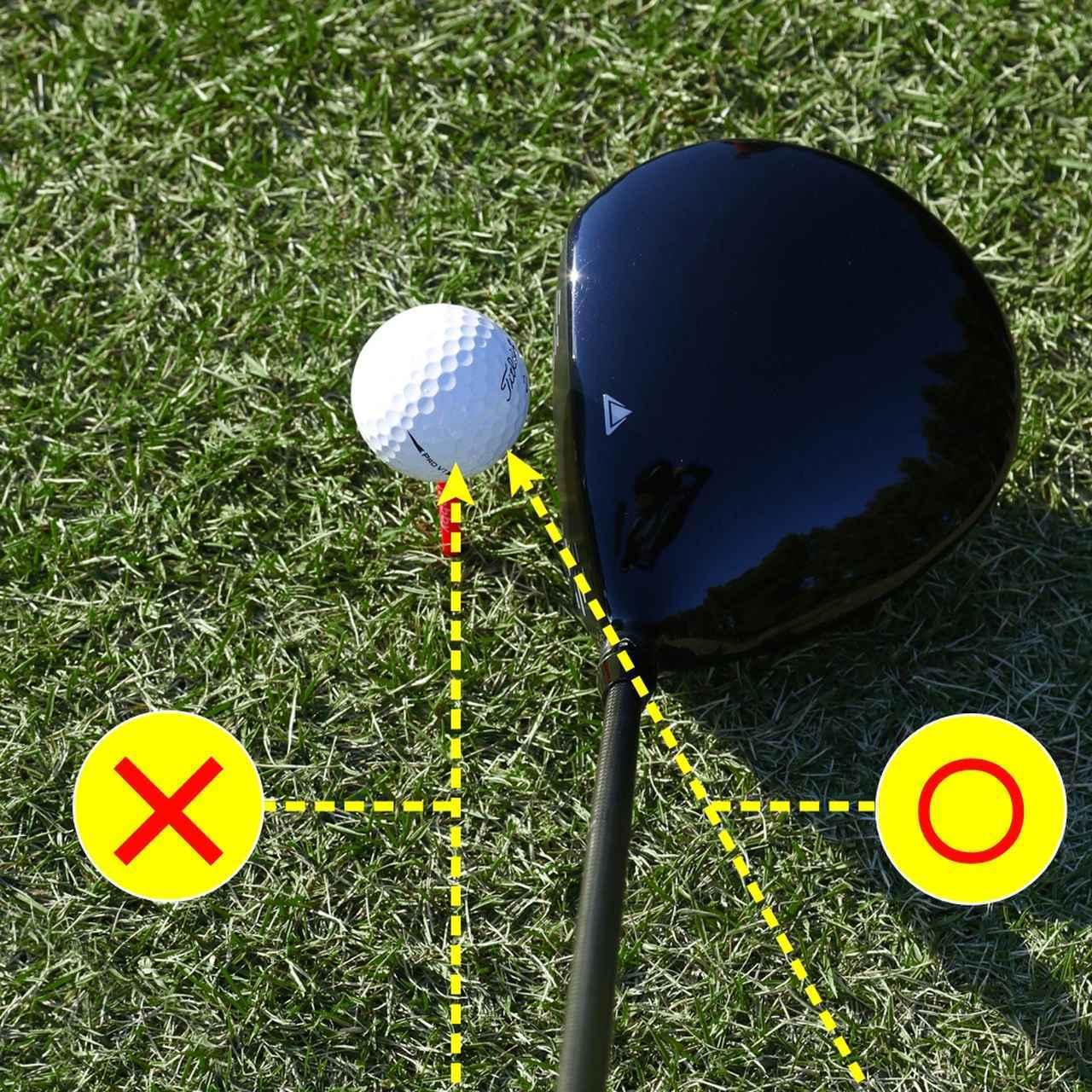 画像: ボールを上から見ずに、右斜めの角度で見る。この目線をキープしたままスウィングすれば、軸が左に傾かないので打点がズレにくくなる