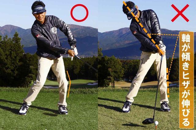 画像: アドレス時の左ひざの角度をインパクトまでキープ。軸が右に傾き、伸び上がる動きを防げる