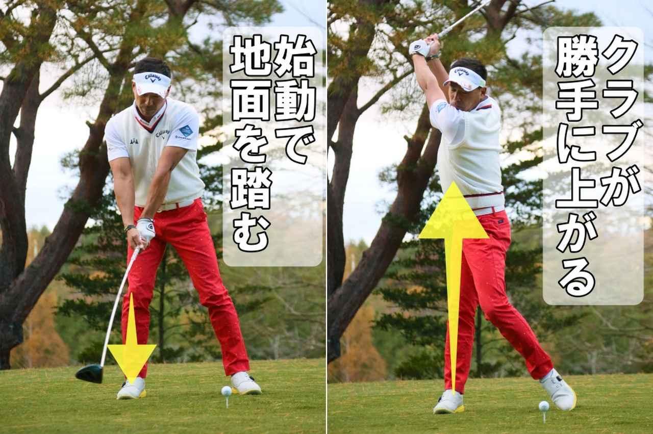 画像: テークバックの始動でシャフトが逆にしなる。「右足で地面を踏まない限り、このしなりは起きません」(吉田)
