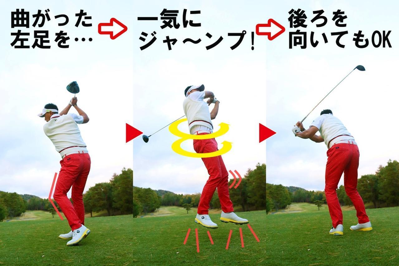 画像: 右足を踏んだバックスウィングから、切り返しと同時、左に踏み込んでそのままジャンプ。筋肉がなくても回転スピードを速くなることが実感できる