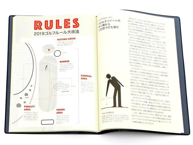 画像: 二色刷り、10ページにわたって新ルールを特集
