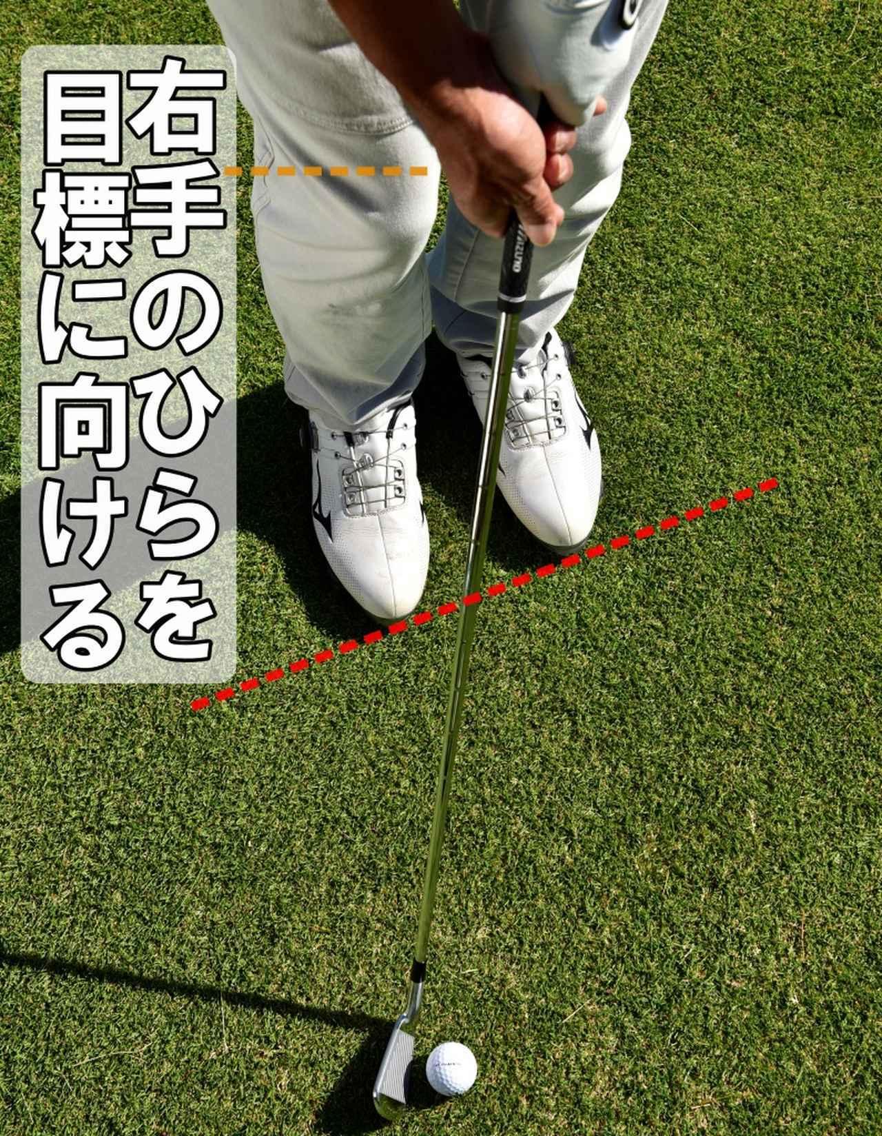 画像: 右手のひらは目標に向け、オープンスタンスで立つ