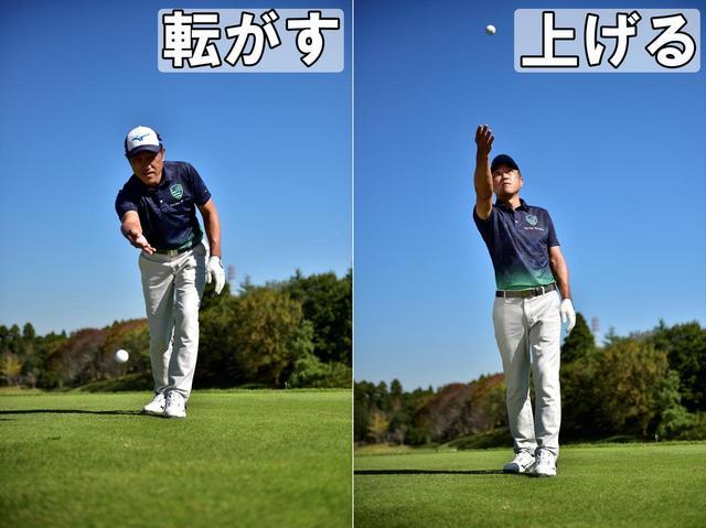 画像: 手でボールを投げて、カップに近づけようとすれば、誰でも自然に「転がし」を選ぶ。上に高く放り投げるほど、距離を合わせづらいと感じるはず