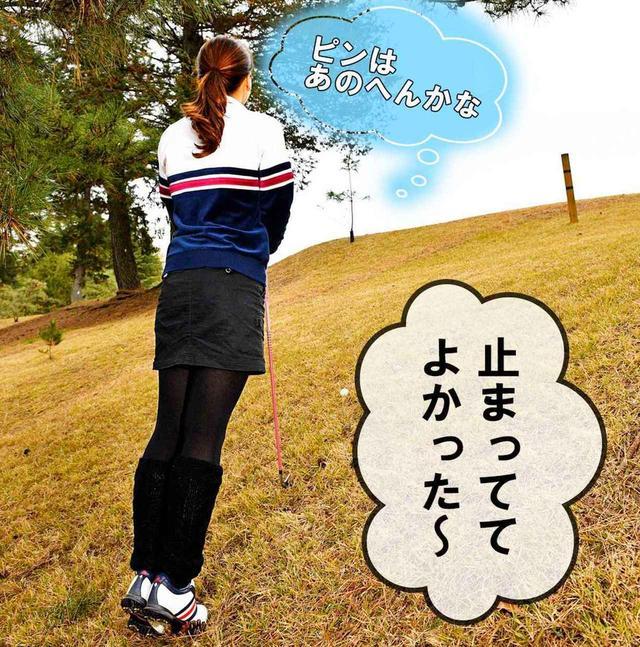 画像1: 【ルール】競技プレーの途中で、ピンの方向は教えてもいい?