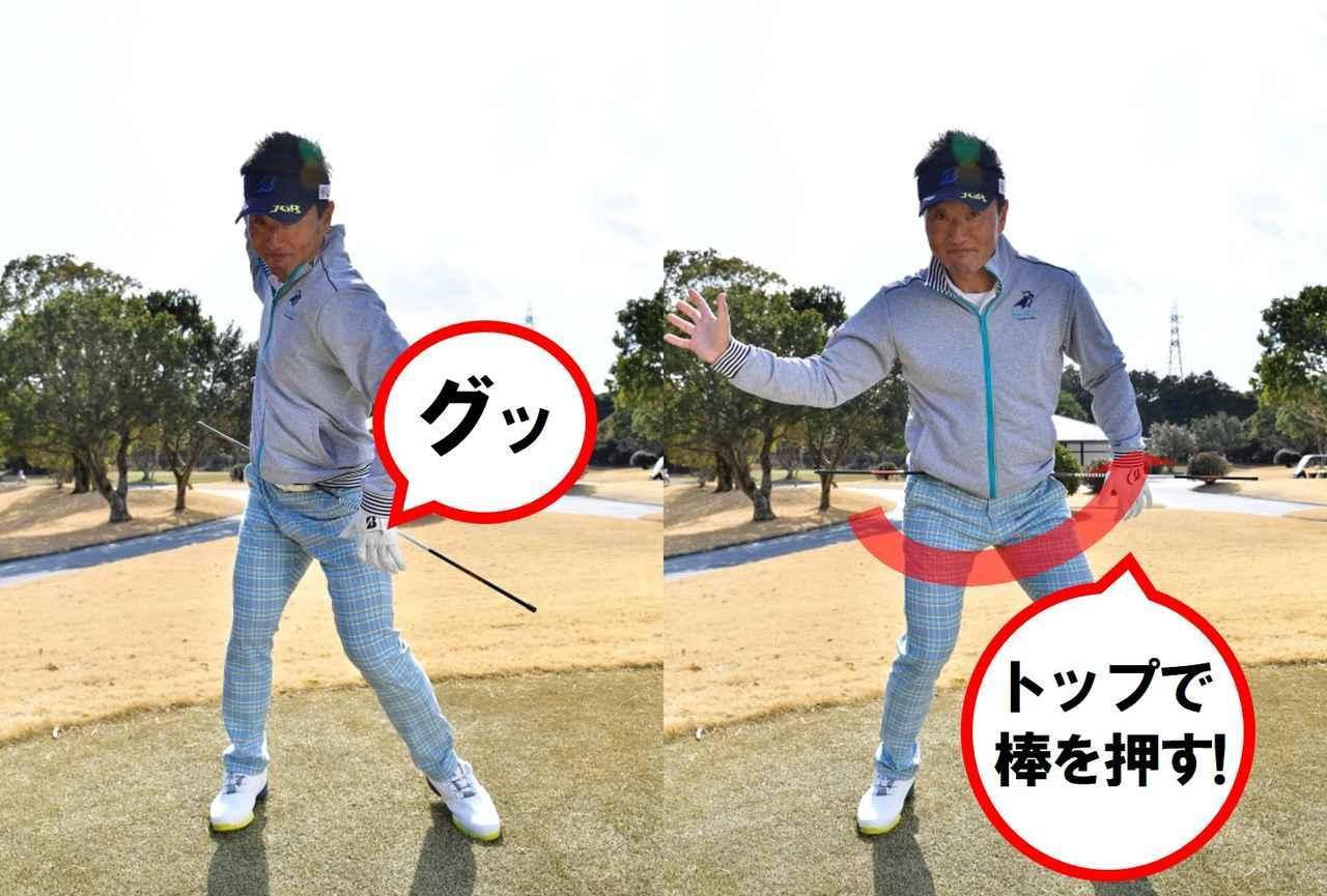 画像: 体が伸びると腰は回らない。回転だけでなく重心を低くする感覚もつかめる
