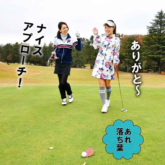 画像: (右)ゴルル会員番号40 萩原菜乃花(左)ゴルル会員番号47 満石奈々葉