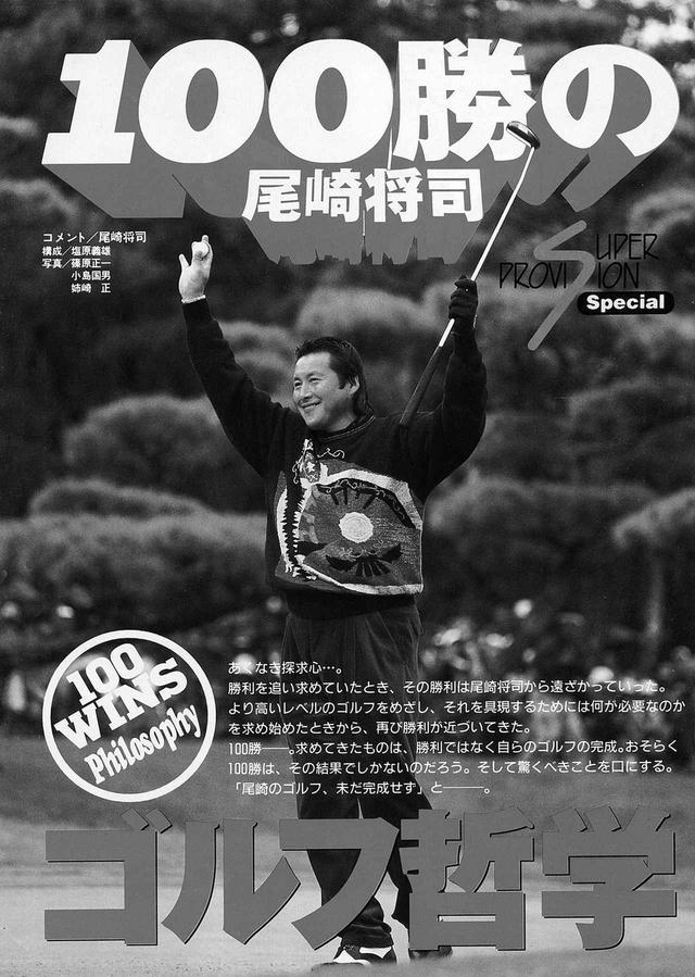 画像2: 【平成ゴルフ史①】あの日、あのとき、あの人が! 平成元年~10年を回顧。尾崎、ファルド、リゾ、タイガー