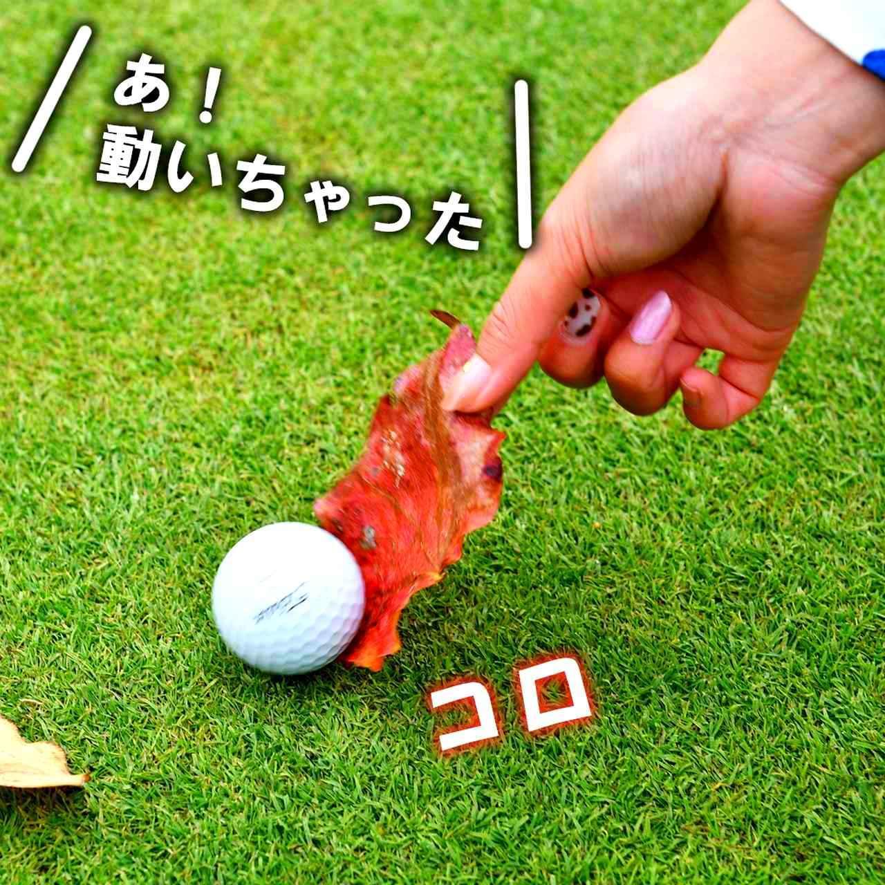 画像2: 【ルール】グリーン上で落ち葉を拾ったら球が動いちゃった! これってペナルティになる?